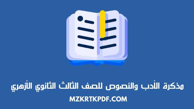 مذكرة الأدب والنصوص للصف الثالث الثانوي الأزهري علمي وادبي 2021