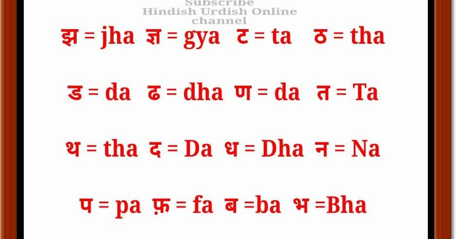 Post 1 Alphabets Of Hindi And Urdu Language Learning Hindi