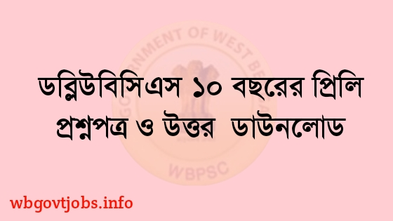 WBCS Preliminary Question Paper Last 10 Years with Answer