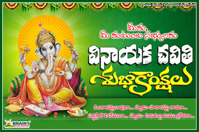 Here is a Happy Vinayaka Chavithi Telugu greetings,Happy Ganesh Chaturthi 2015 Quotes, SMS, Messages,Vinayaka Chturdi Greetings for Facebook Status, Vinayaka Chturdi  Stuti,Vinayaka Chturdi  Aarti,Vinayaka Chturdi  Bhajans,Vinayaka Chturdi Songs,Vinayaka Chturdi  Shayari, Vinayaka Chturdi Wishes,Vinayaka Chturdi  Sayings,Vinayaka Chturdi  Slogans, Facebook Timeline Cover, Vinayaka Chavithi Vrat Vidhan,Vinayaka Chavithi Ujjain, Vinayaka Chavithi HD Wallpaper,Vinayaka Chavithi Greeting Cards,happy vinayaka chavithi telugu HD wallpapers,happy vinayaka chavithi telugu greetings, happy vinayaka chavithi telugu picture quotes, ganesha chaturthi telugu quotes greetings wishes hd images for facebook,nice saying ganesha chaturthi HQ wallpapers, happy vinayaka chavithi telugu lord ganapathi HD picture quotes,