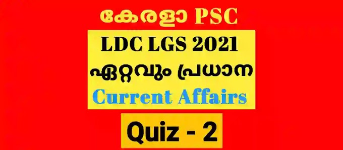 Current Affairs PSC 2021 LDC LGS Degree Preliminary