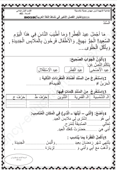 النموذج 31: اختبارات اللغة العربية السنة الأولى ابتدائي الفصل الثالث