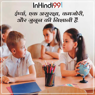 Jealousy Quotes In Hindi ईर्ष्या पर सर्वश्रेष्ठ सुविचार, अनमोल