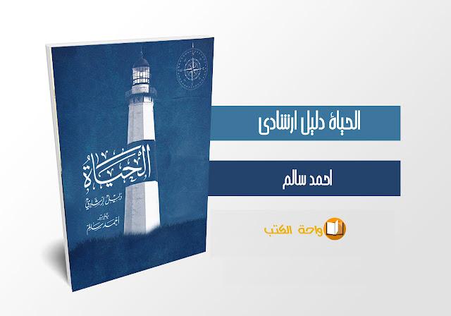 كتاب الحياة دليل إرشادي - أحمد سالم