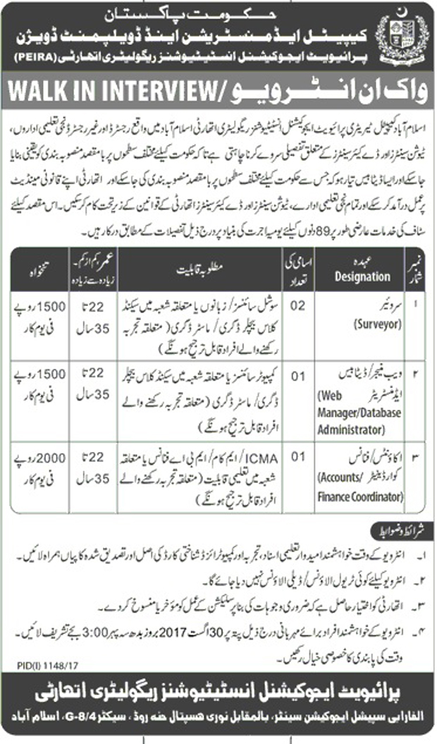 Job in capital administration and development division islamabad  Augest 2017