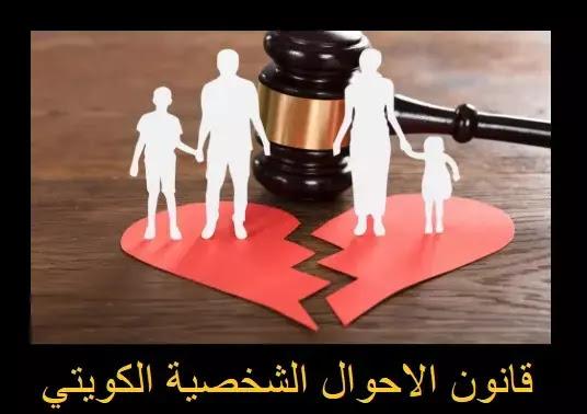 قانون الاحوال الشخصية الكويتي,قانون الاحوال الشخصية بالكويت