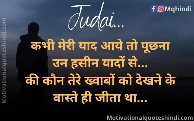 Judai Shayari In Hindi For Girlfriend Image