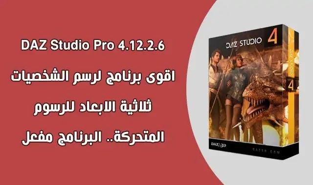 تحميل DAZ Studio Pro 4.12.2.6 Free Download برنامج الرسم ثلاثى الابعاد