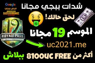رابط موقع شحن شدات ببجي مجانا الموسم 19 pubg mobile uc free 2021