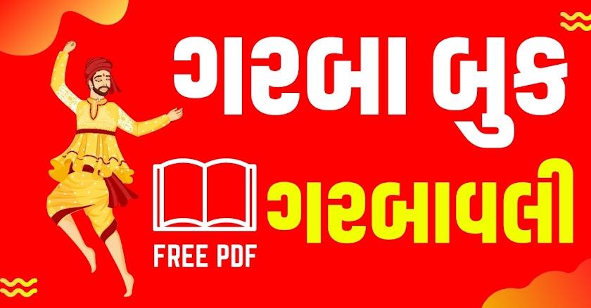 Gujarati garba pdf file free download, Garbavali Book, Mataji na garba gujarati pdf | ગરબા ગુજરાતી બુક ડાઉનલોડ