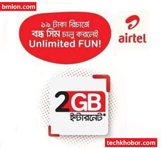 airtel-Reactivation-Bondho-SIM-offer-Upto-2GB-FREE-Internet-at-19Tk-Recharge-Special-Callrate