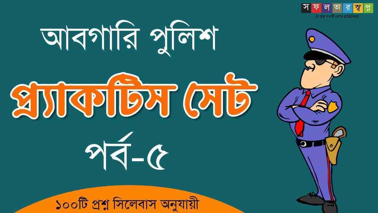 Abgari Police Constable Bengali Practice Set-5 PDF Download | আবগারী পুলিশ প্র্যাকটিস সেট