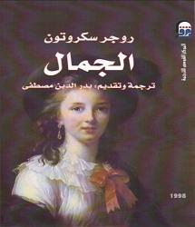 كتاب الجمال الطبيعي pdf