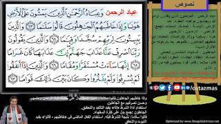 صورة شرح نص عباد الرحمن - نصوص الصف الثالث الإعدادي الفصل الدراسي الأول