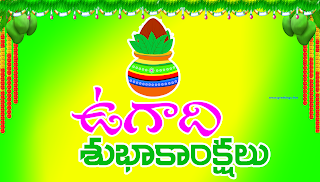 Ugadi wishes in Telugu HD Greetings