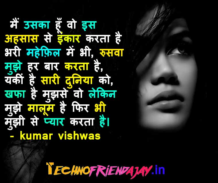 Lyrics of kumar vishwas