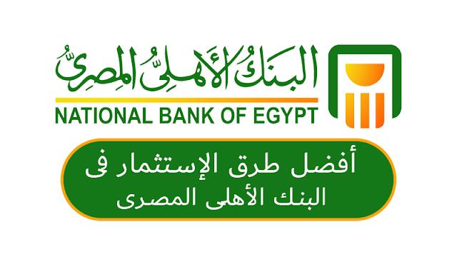 أفضل طرق الإستثمار في البنك الأهلي المصري لعام 2021