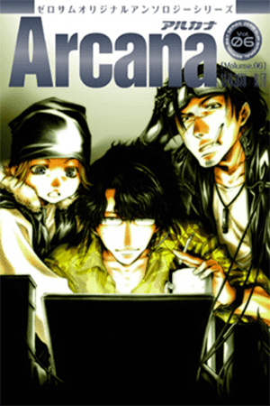 Arcana 06 - Special Forces / Teams Manga