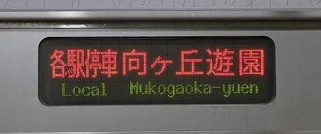 小田急線 各駅停車 向ヶ丘遊園行き7 3000形