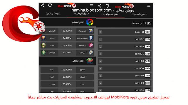 تحميل تطبيق موبي كوره MobiKora لهواتف الاندرويد لمشاهدة المباريات بث مباشر مجاناً
