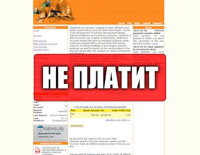 Скриншоты выплат с хайпа zeissbank.com