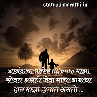 Father Birthday Status In Marathi