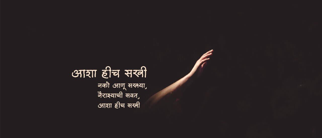 आशा हीच सखी - मराठी कविता | Asha Heech Sakhi - Marathi Kavita