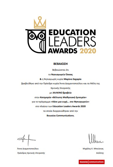 EDUCATION LEADERS AWARD 2020