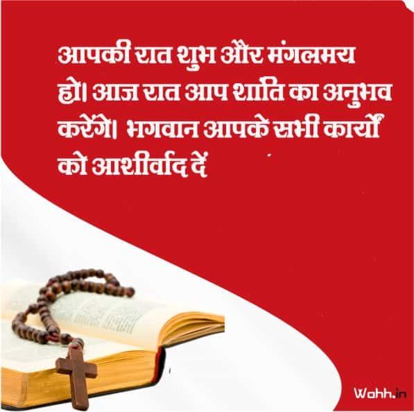 Yeshu Masih Prayer In Hindi