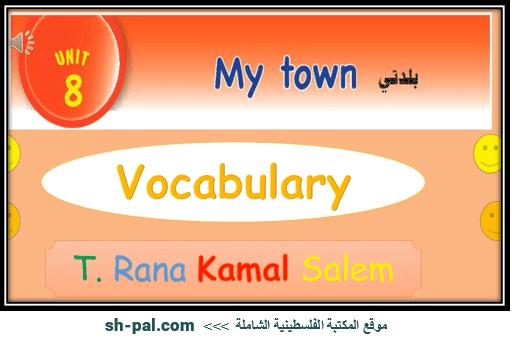 الكلمات والتراكيب اللغوية في الوحدة الثامنة (my town) للصف الثاني الفصل الأول