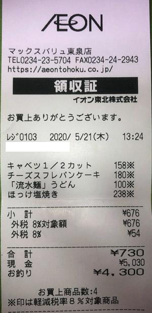 マックスバリュ 東泉店 2020/5/21 のレシート