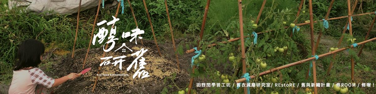 醇味研舊設計室 Ecotano ReCollections |田野間&舊與新織-衣食農育課程