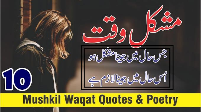 Ten Mushkil Waqat Urdu poetry and Quotes
