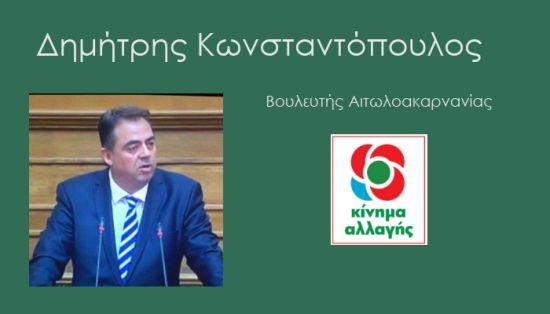 Αντίθετος ο Δημήτρης Κωνσταντόπουλος σε ενδεχόμενη μεταφορά και ...