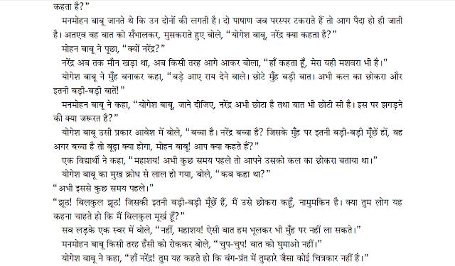 Ravindranath Tagore Ki 5 Superhit Kahaniyan Hindi PDF
