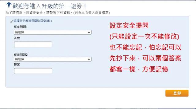 firstrade第一次登入設定:安全提問,建議都設一樣,方便記憶。