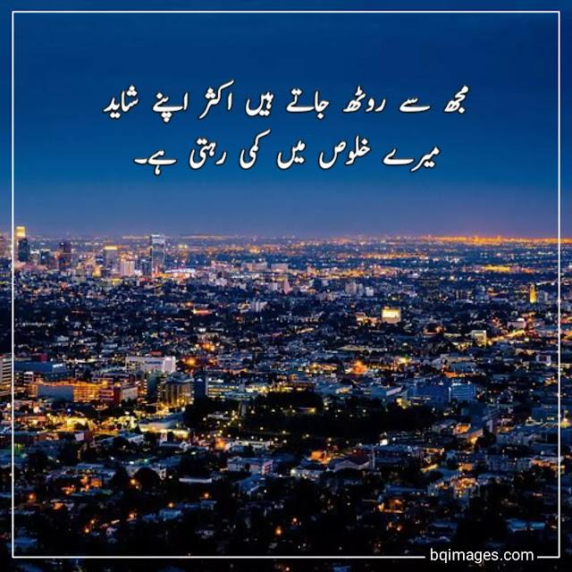 deep thoughts in urdu