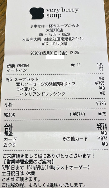 ベリーベリースープ 大阪ATC店 2020/5/1 飲食のレシート