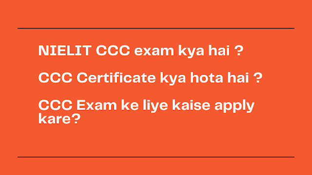 NIELIT CCC Exam क्या है ?| CCC Online Form, Syllabus, Result, Certificate Admit Card 2021