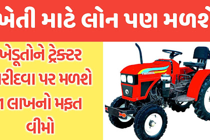Farmers will get free insurance of Rs 1 lakh on purchase of tractors and loans for farming News