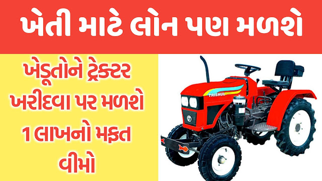 Farmers insurance  Rs 1 lakh tractors and loans