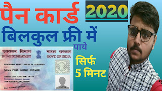 How To Apply For Instant Pan Card For Free 2020-Pan Card Latest Update 2020 | pan card apply online