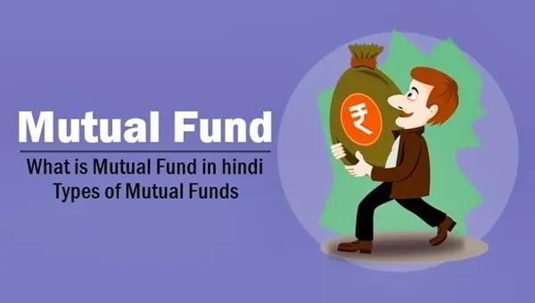 म्यूचुअल फंड क्या है? Types of Mutual Funds in Hindi