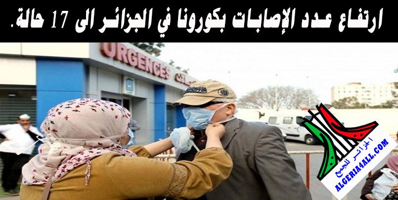 ارتفاع عدد الإصابات بكورونا في الجزائر الى 17 حالة.