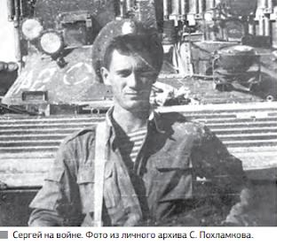 Сергей на войне