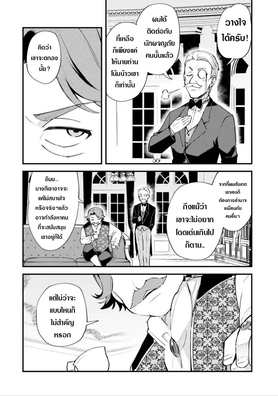อ่านการ์ตูน Nido Tensei Shita Shounen wa S Rank Boukensha Toshite Heion ni Sugosu-zense ga kenja de eiyuu datta boku wa raisede wa jimini ikiru ตอนที่ 9 หน้าที่ 17