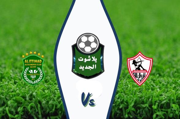 نتيجة مباراة الزمالك والاتحاد السكندري اليوم 01-09-2019 كأس مصر