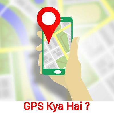 GPS का पूर्ण रूप क्या है | GPS Full Form in Hindi