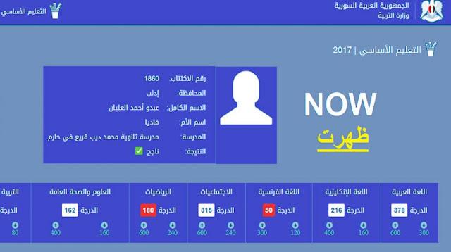 رابط نتائج البكالوريا 2021 سوريا برقم الاكتتاب عبر موقع وزارة التربية السورية | نزل علامتك نتائج البكالوريا 2021 سوريا بالاسم