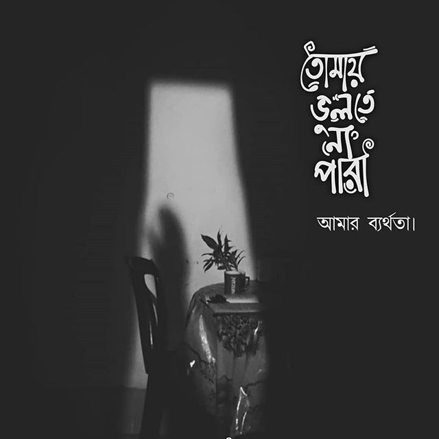 bangla sad kobita photo